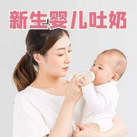 育儿知识:新生婴儿吐奶怎么办