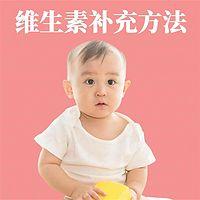 育儿知识:婴儿维生素补充方法