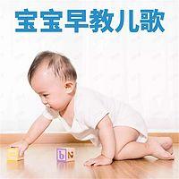 婴儿早教启蒙儿歌 宝宝胎教音乐精选