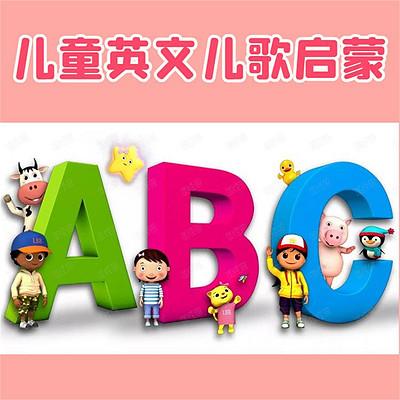 儿童英文早教儿歌 幼儿英语启蒙歌曲磨耳朵