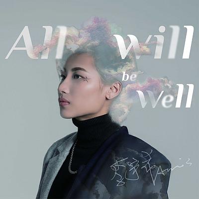 李宇希:All will be well