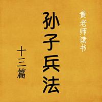 黄老师读书 孙子兵法十三篇