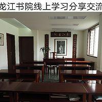 龙江书院线上学习小组分享交流