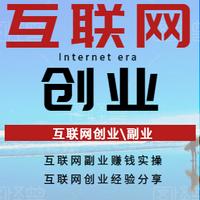 互联网创业项目实操分享