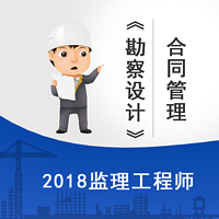 2018监理《合同管理》-勘察设计精讲课