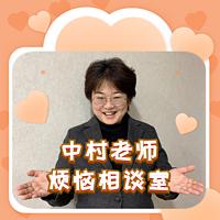 日语对话丨中村老师的烦恼相谈室(中高级)
