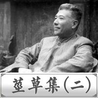 茎草集(二)——黄念祖老居士漫谈篇