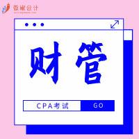 2019傲椒cpa|财管知识点精讲