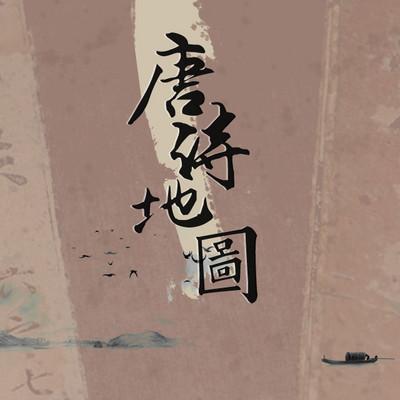 唐诗地图——听着唐诗游天下