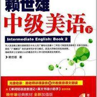 中级美语口语学习教程
