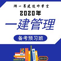 2020一建一级建造师项目管理预习