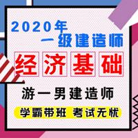 2020一建一级建造师工程经济基础