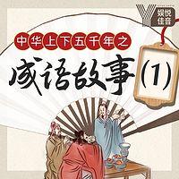 王封臣:中华上下五千年之成语故事(上)