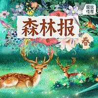 森林报—春,关于大自然四季变化的百科全书