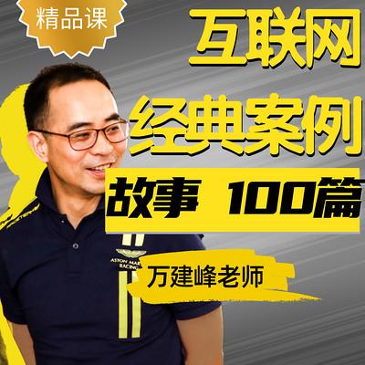 互联网经典案例 故事100篇