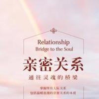 亲密关系-幸福伴侣的秘籍
