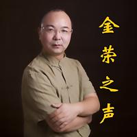 金荣【金荣之声】