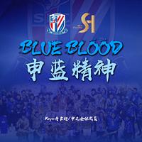 BLUE BLOOD 申蓝精神