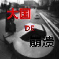 大国的崩溃【片段】