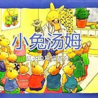 睡前故事:《小兔汤姆成长的烦恼》