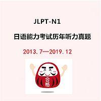 JLPT日语能力考试历年真题听力