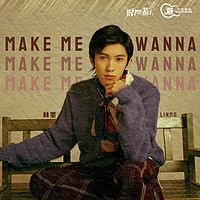 林墨:Make Me Wanna