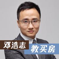 邓浩志教买房