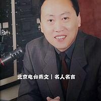 北京电台燕文 名人名言
