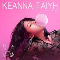 Keanna Taiyh:双鱼游泳