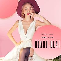 Mini 谢铃津:Heart Beat