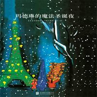 乐天派玛德琳系列:玛德琳的魔法圣诞夜