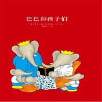 大象巴巴系列:巴巴和孩子们