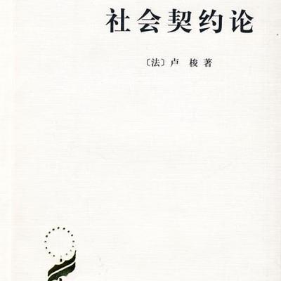 社会契约论-启蒙运动三书