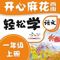 轻松学语文-一年级(上)
