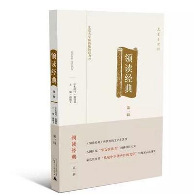 领读经典-古代文学(1)