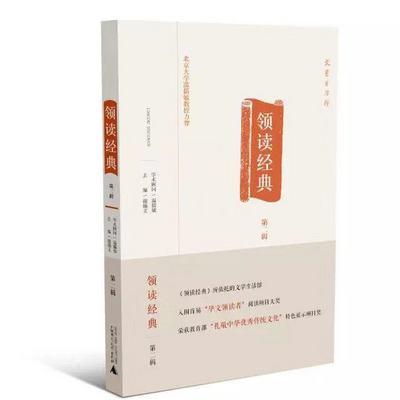 领读经典-现代文学(1)