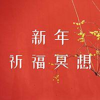 新年祈福冥想