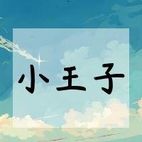 【日语共读】小王子
