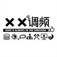 XX调频-职人系类