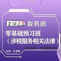 2020年税务师/涉税法律