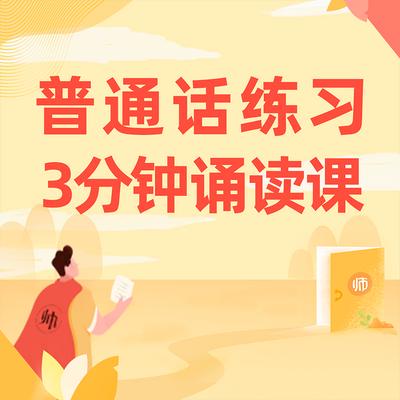 普通话练习:三分钟诵读课