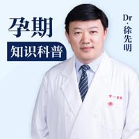 Dr徐的孕期科普TIME
