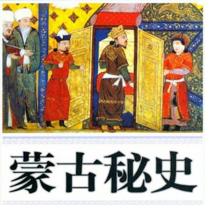马背上的蒙古秘史