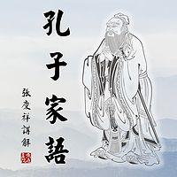 张庆祥讲孔子家语
