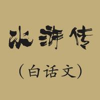 水浒传白话文版本