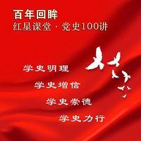 百年回眸·红星课堂党史100讲