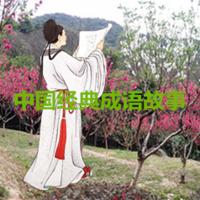 中国经典成语故事
