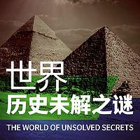 世界历史未解之谜