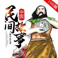 《中国民间传说故事100篇》