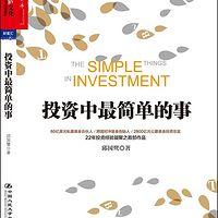 精读《投资中最简单的事》